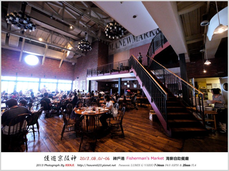 ★【國外旅遊】『日本旅遊』夏季關西之旅-日本神戶港,MOSAIC莫賽克廣場 Fisherman's-Market 海鮮自助餐廳