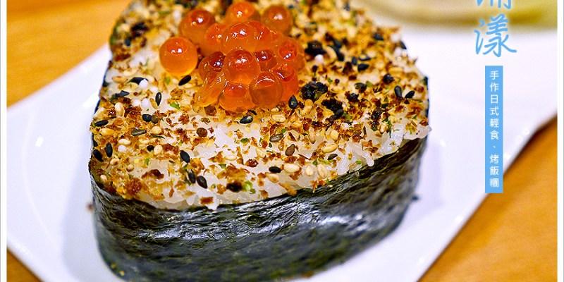 【台中西區日式輕食】三浦漾(公益店)。專賣日式輕食、鍋物、壽司、烤飯糰,而且是24小時營業的哦!(已歇業)