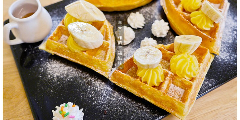 【台中大里早午餐/下午茶】Lycka幸福咖啡輕食館-香蕉奶油卡士達現烤鬆餅,享受手作的幸福好滋味 @帶著心去旅行 KENJI