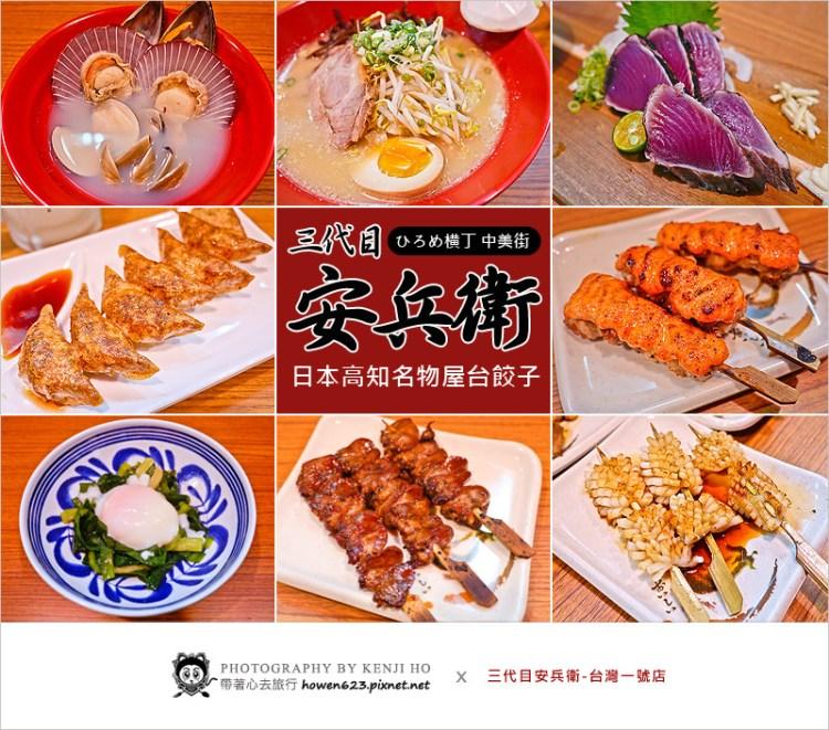 台中日本餃子   三代目安兵衛 台灣一號店。來自日本高知名物屋台餃子,外皮薄酥、大蒜肉末口味,好吃一口接一口。還有販售各式肉串、拉麵、調酒。