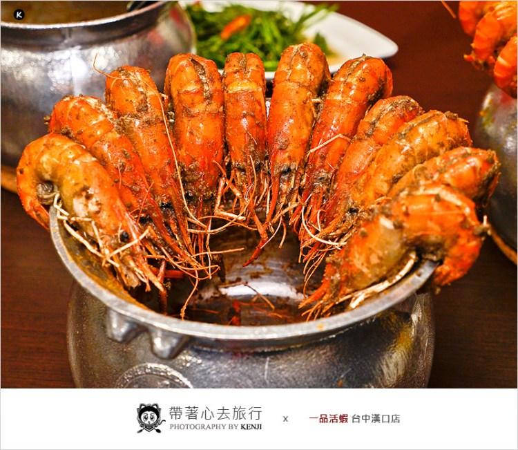 一品活蝦 | 台中西屯區漢口店。各式口味活蝦料理好吃、涮嘴又新鮮,有提供包廂,宵夜聚餐的好去處。