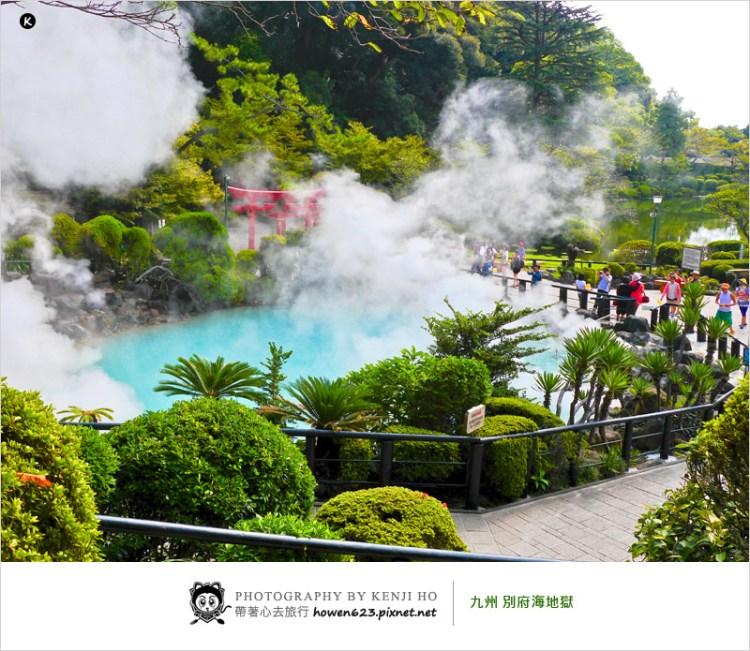 2016日本九州旅遊 | 別府海地獄溫泉。感受鈷藍海般地獄溫泉的自然魅力,布丁口感的地獄蒸燒好好吃。