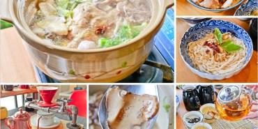 員林美食   魚滿園飯食。咖啡。人文茶餐廳-大推牛樟芝煲雞,湯頭甘甜、雞肉軟嫩入口即化連骨頭都能吃,手沖咖啡好有趣。人文藝術結合美食的好餐廳。