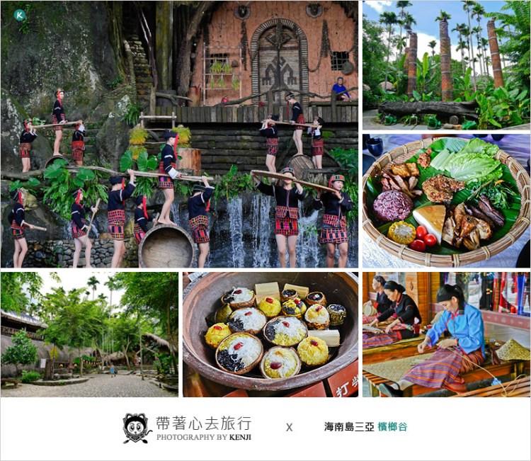 海南島三亞旅遊景點 | 檳榔谷黎苗文化旅遊區。品嚐道地長桌宴、深入探訪黎苗族文化、檳榔古韻大型實景生態歌舞秀,美味精彩又豐富。
