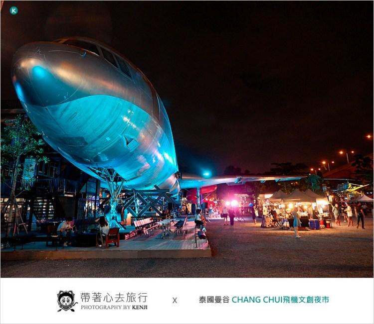 泰國曼谷自由行   CHANG CHUI MARKET飛機創意市集。2017曼谷夜市新地標!結合文創、美食、酒吧、夜市的藝文市集。