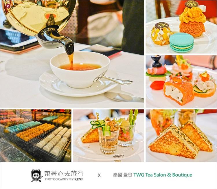 泰國曼谷下午茶 | TWG Tea Salon & Boutique (SIAM PARAGON)。品嚐貴婦級的下午茶套餐,甜滋滋馬卡龍,London-Singapore Tea順口香醇好好喝。