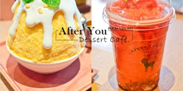 泰國曼谷咖啡廳   After You Dessert Cafe(La Villa 2F)-激推芒果糯米飯刨冰、超夯蜜糖吐司,來泰國必吃的知名甜點餐廳。