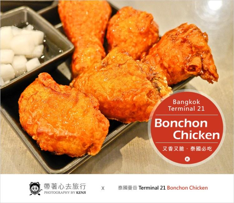 泰國曼谷美食 | Bonchon Chicken(Terminal 21)-又香又脆皮韓式炸雞,來泰國必吃的知名連鎖炸雞店。