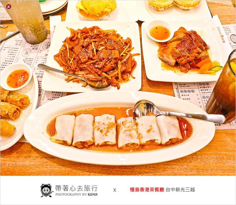 台中港式料理 | 檀島香港茶餐廳-來自香港道地的名店也來台中新光三越展店啦,燒鴨大推必點。