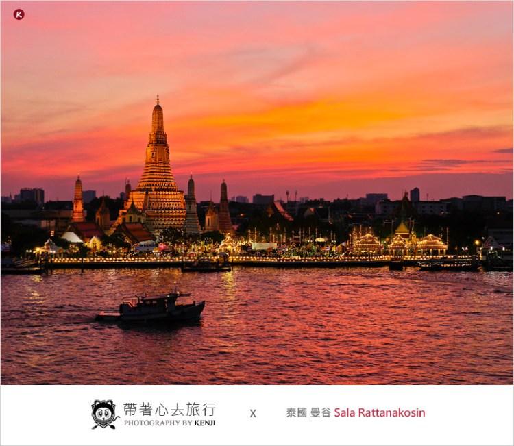 泰國曼谷自由行 | Sala Rattanakosin Bangkok-曼谷舊城區頂樓河畔景觀酒吧,超美鄭王廟夜景來這取景就對啦!