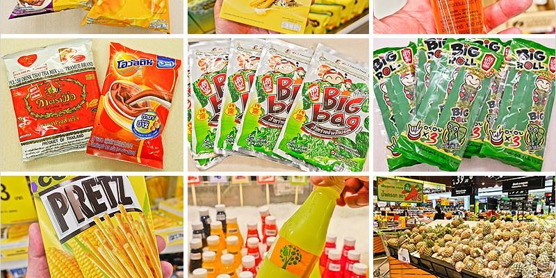泰國曼谷必逛 | Big C Supercenter(BTS Chit Lom站)-泰國連鎖超市,必買零食、手標奶茶、POCKY、泡麵、泰式調味料通通都買的到。
