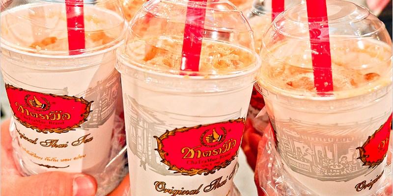泰國曼谷必喝 | 手標牌 ChaTraMue(terminal 21店)-來泰國不能錯過的泰式奶茶、泰式奶茶霜淇淋。