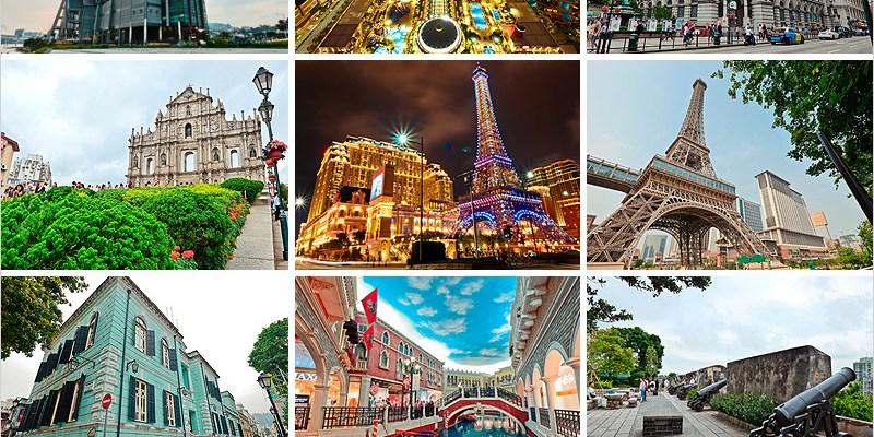 澳門自由行 | 澳門巴黎人三天二夜自由行程分享。住宿酒店、世界遺產古蹟、老街文化、澳門美食。
