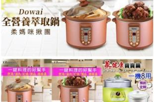 【家庭好物】柔媽咪廚房零廚藝萃取鍋食譜大全~ 全靠TOP1 好幫手「Dowai全營養萃取鍋」