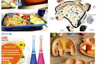 【育兒好物】thinkbaby餐盤餐具組。ORGANIC FACTORY行動桌。VIVATEC Lux360度幼童電動牙刷!