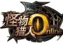 【Pc】【攻略專題】Monster Hunter Online (6/29更新)