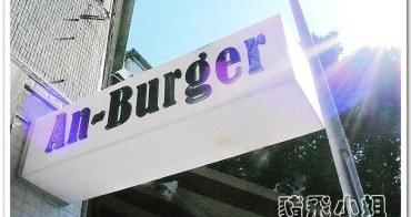 ﹝食﹞台北。AN burger美式漢堡~重1KG比我頭還大的巨無霸漢堡