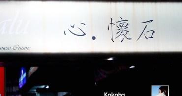 【台中】心‧懷石日本料理~超極新鮮創意料理