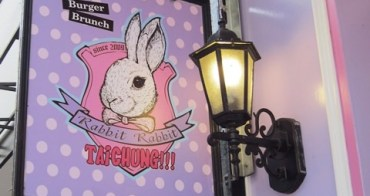 【台中美食】師大人氣漢堡,兔子兔子美式餐廳~在一中街新分店