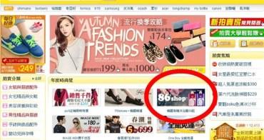 【購物】86小舖美妝流行網購平台,真的超好買啊