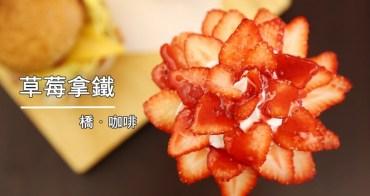 【台中美食】一中街商圈近中國醫人氣咖啡廳‧橋咖啡(wifi)~讓人瘋狂的超犯規玫瑰草莓拿鐵