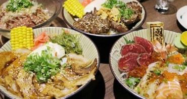 【台中美食】超厲害丼飯專賣‧羽笠食事處~丼飯、定食、日本料理,平價好吃大推