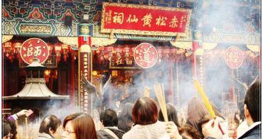 【香港】黃大仙廟,香火超級鼎盛的信仰中心,好比大甲鎮瀾宮