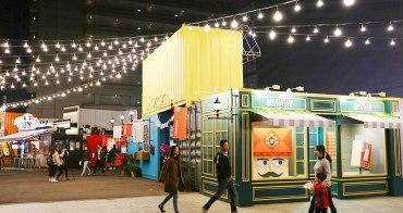【台中景點】UNO貨櫃市集~聚集國內外美食的超大貨櫃聚落,還有浪漫旋轉木馬,夜晚就要這樣玩!