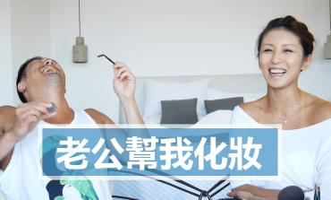 <影音>老公幫我化妝 My Husband Does My Make Up