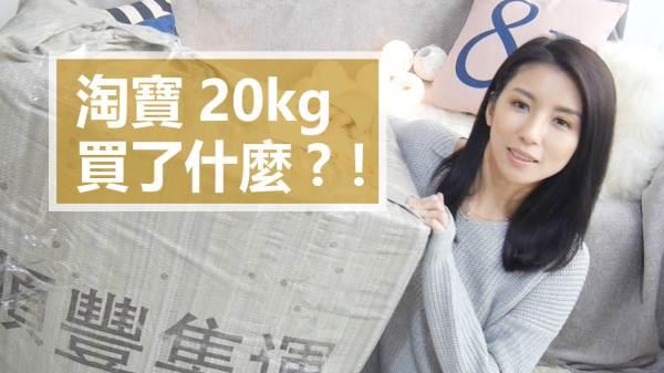 <影音>淘寶20kg買了什麼?!Taobao Haul