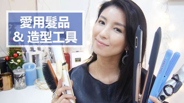 <影音>愛用髮品&#038;造型工具 My Hair Styling Tools and Products