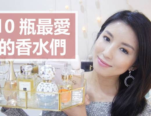 <影音>10瓶最愛的香水們 My Top 10 Favorite Perfumes