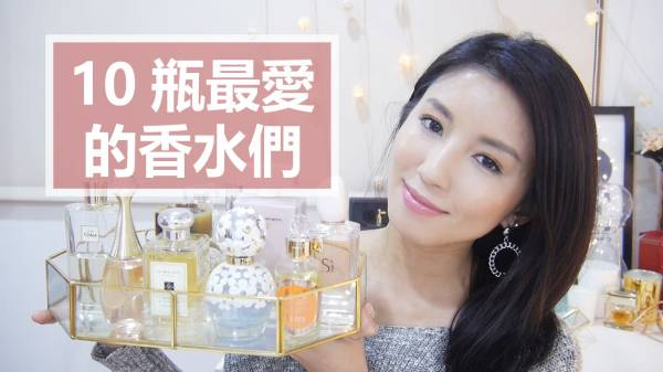 <影音>10瓶最愛的香水們 My Top 10 Favorite Perfumes