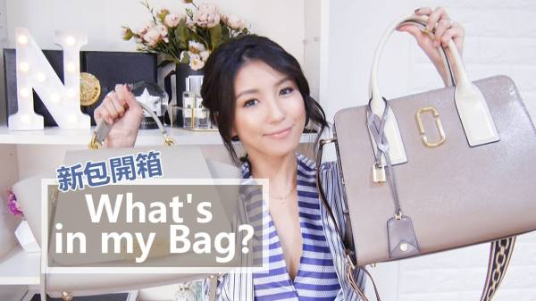<影音>What&#8217;s in my Bag 2018 + Marc Jacob &#038; Zac Posen Review