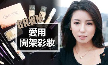<影音>GRWM-用開架彩妝打造精緻全妝