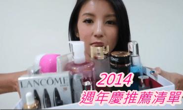 <影片>2014周年慶推薦清單。