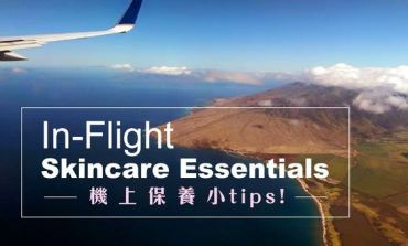 <影音>機上保養小TIPS! In-Flight Skincare Essentials。