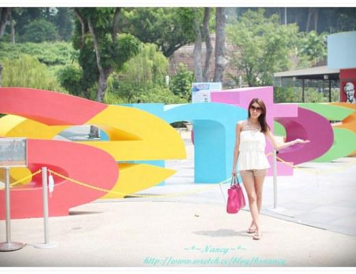 <遊記>小情侶新加坡聖淘沙之旅。PART II。