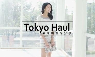 <影音>三月東京戰利品分享。TOKYO HAUL。