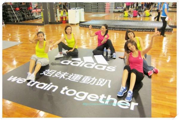 <活動>adidas 姊妹運動趴! We train together!