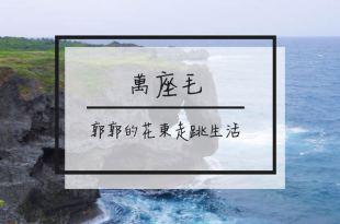 【日本沖繩】萬座毛&Blue Seal名護店~令人有點小小失望的萬座毛象鼻岩