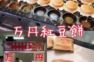 【台東美食】萬丹紅豆餅~用料實在又會爆漿的超美味奶油餅