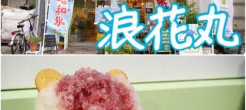 【花蓮市區】浪花丸かき氷屋~花蓮必訪的超可愛日式冰店
