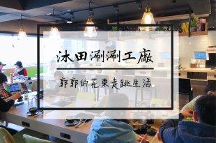 【台北大同】沐田No.2-1涮涮工廠~捷運中山站巷弄內的精緻涮涮鍋專賣店