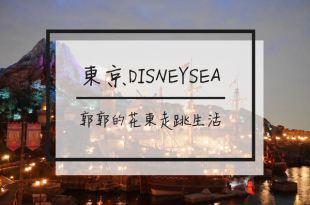 【日本千葉】東京海洋迪士尼樂園DisneySea(下)~越夜越美麗的玩具總動員