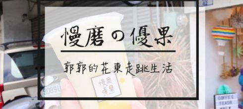 【台東市區】慢磨優果~在地人帶路隱身巷弄中的現打果汁茶飲專賣店