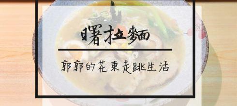 【台東市區】曙日式拉麵ラーメン~料多實在的在地拉麵小店