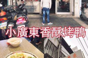 【花蓮市區】小廣東香酥烤鴨~市區好吃經濟又實惠的燒臘便當專賣店