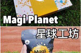【宅配團購】Magi Planet星球工坊~台灣必買的嚴選食材玉米濃湯爆米花禮盒