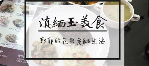 【花蓮市區】滇緬玉美食~近花蓮港區平價好吃又道地的東南亞料理